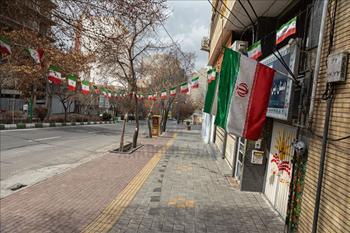İran İslam Cumhuriyeti Günü
