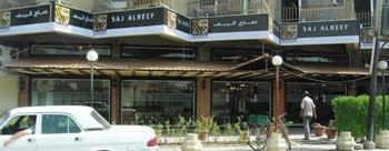 Al-Reef Cafe