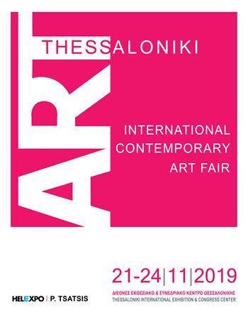 Art Thessaloniki Sergisi