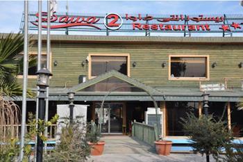 Dawa 2 Restaurant