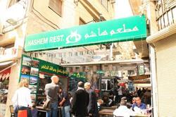 Amman Nerede Yenir