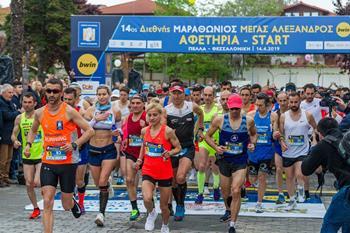 Selanik Uluslararası Büyük İskender Maratonu