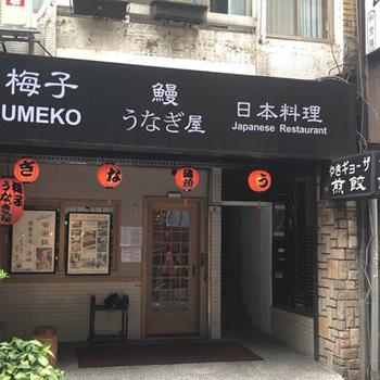 Umeko Japanese Unagi House